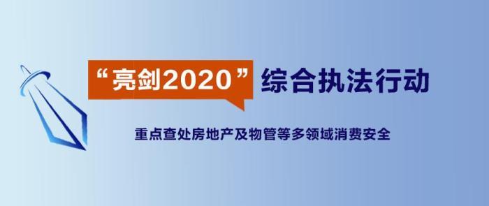 """浙江启动""""亮剑2020""""执法行动 重点查处消费侵权行为"""