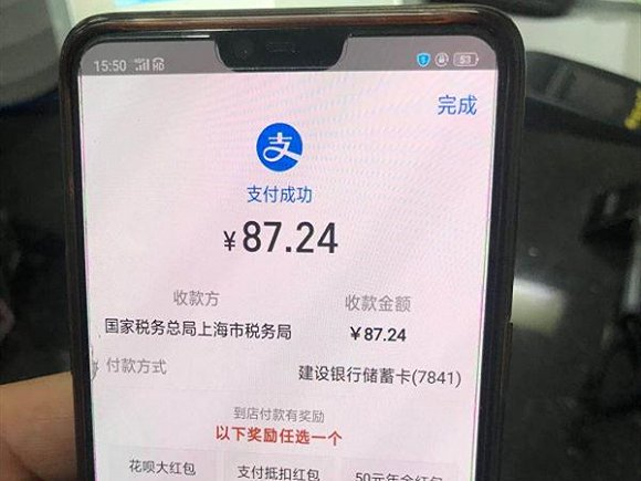 """上海试点""""云缴税""""第三方支付,手机扫码即可办税"""