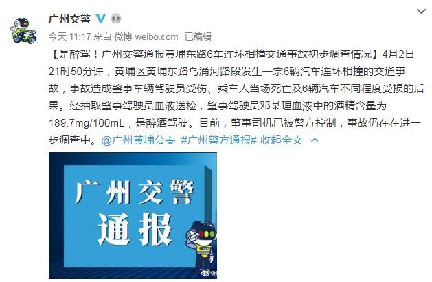 梅州一男子广州醉驾致6车相撞,现场一女子死亡...