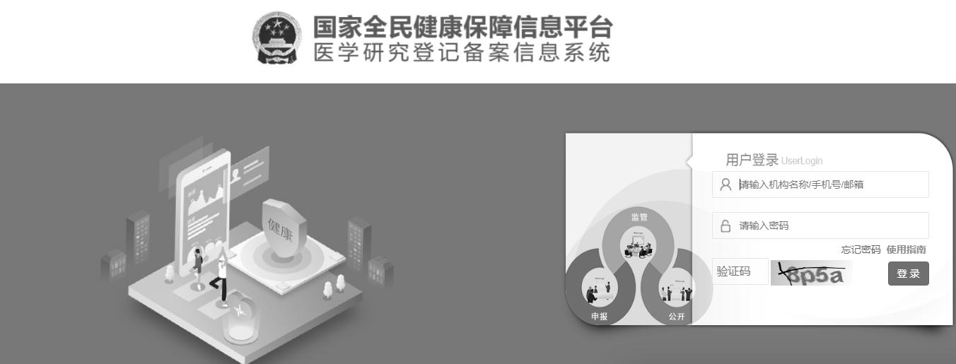 「杏耀主管」国杏耀主管务院整顿新冠肺炎药物临床图片
