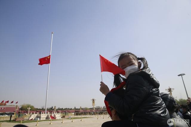 天安门广场上空拉响警报 市民和游客默哀3分钟