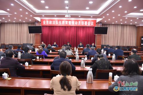 景德镇市政法队伍教育整顿动员部署会议召开(图)
