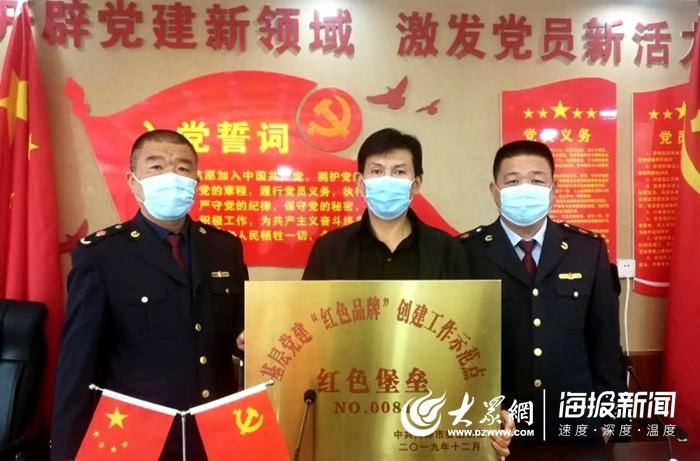 """郓城县市场监督管理局为""""红色堡垒""""品牌创建市级示范点授牌"""