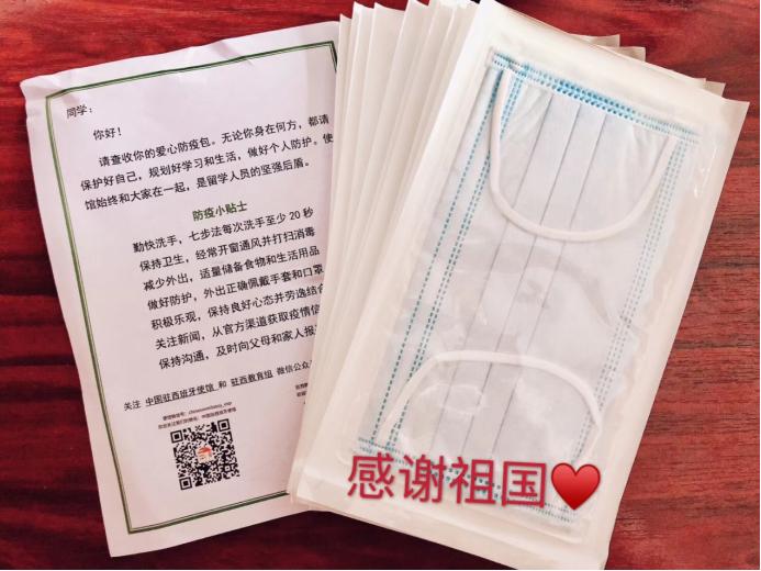 中国驻西班牙大使馆发放的爱心包。(作者供图)