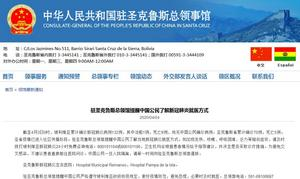 中领馆提醒在圣克鲁斯中国公民了解当地就医方式