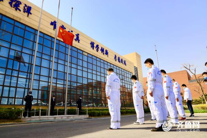 中科院青岛海洋研究所为新冠肺炎疫情牺牲烈士和逝世同胞举行哀悼活动