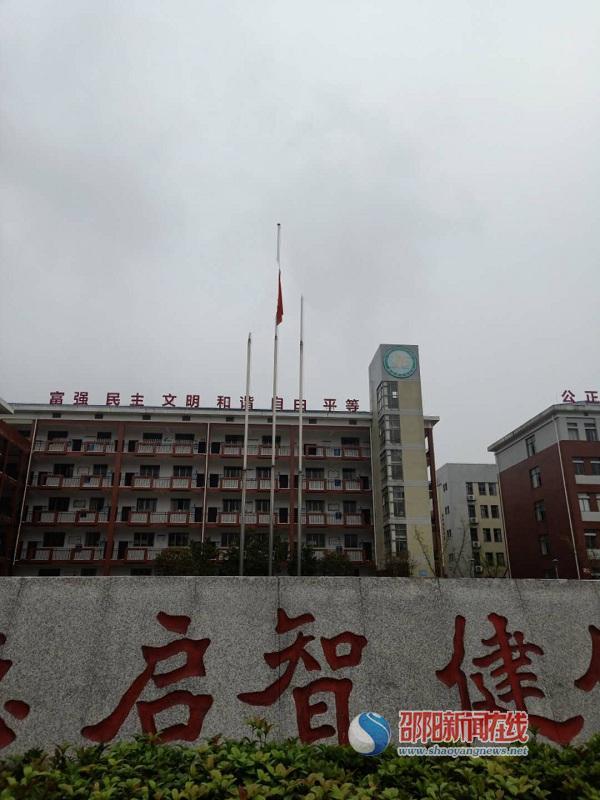 隆回县九龙学校降半旗向新冠肺炎疫情牺牲烈士和逝世同胞默哀