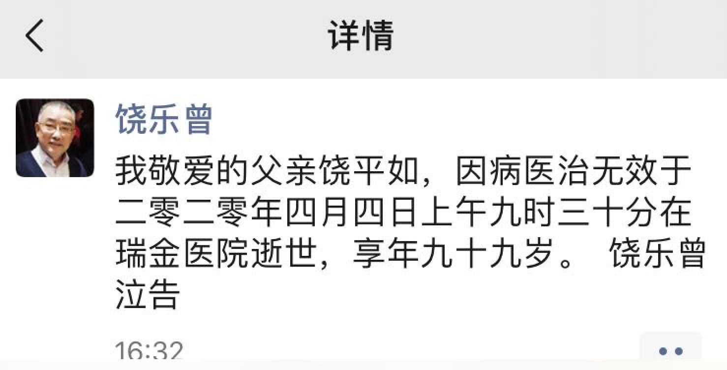 《平如美棠》作者饶平如去世,享年99岁图片