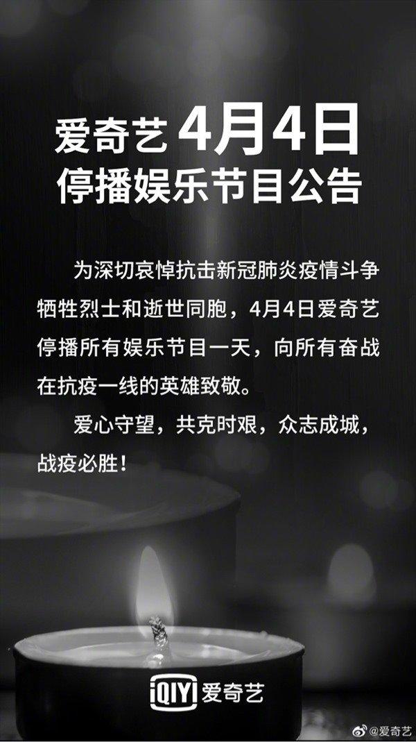爱奇艺、腾讯视频今日将停播娱乐节目/暂停视频内容更新一天