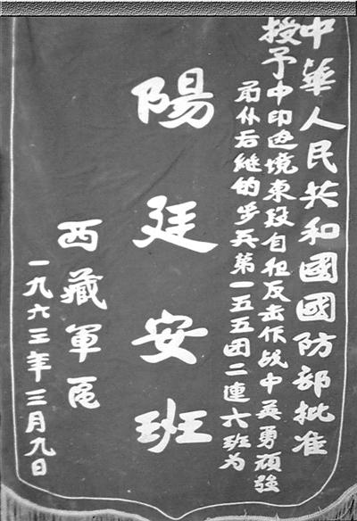 """""""阳廷安班""""战旗―― 凝聚""""两"""