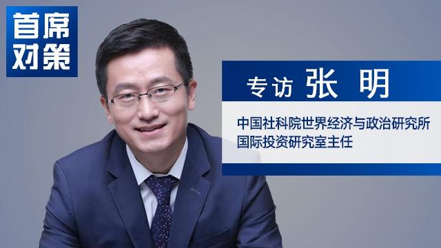 张明:财政政策唱主角 今年财政刺激或新增5万亿资金丨首席对策