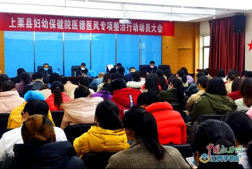 上栗县妇幼保健院开展医德医风专项整治行动