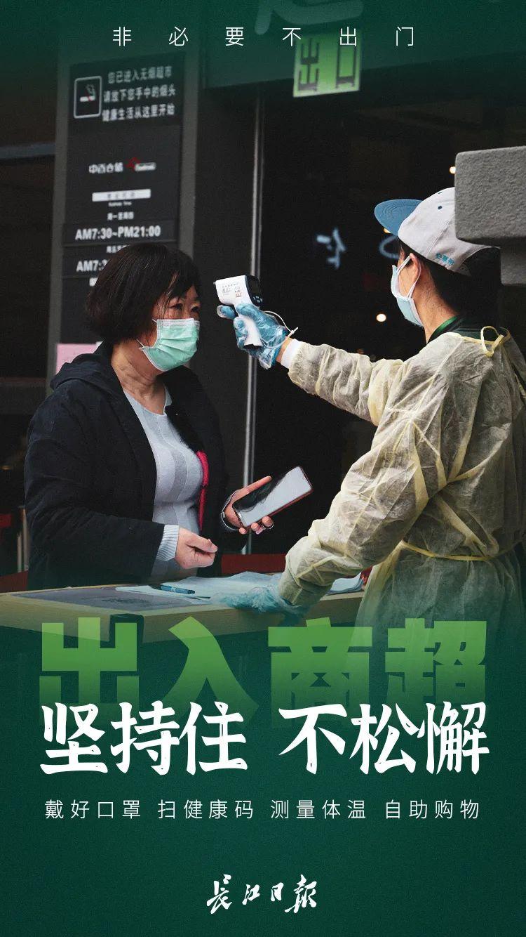 长江日报:非必要不出门,坚持住不松懈图片