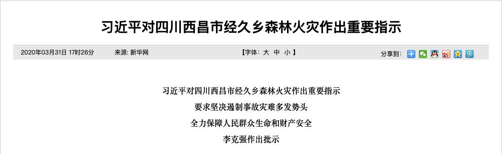 杏耀代理:四川火灾惊动中央后9位杏耀代理图片