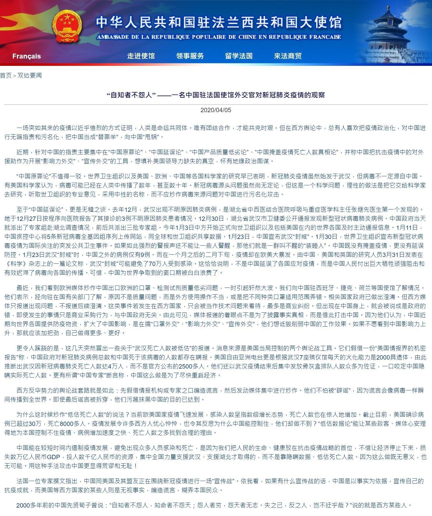 """中国驻法大使馆驳西方""""甩锅""""行径:自知者不怨人"""