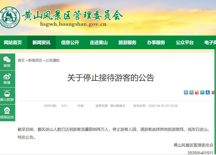 4月5日一早黄山风景区已达游客上限,连续两日限流图片