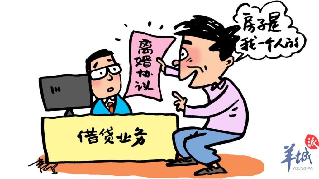 广州阿叔伪造离婚协议,抵押房屋借款被告