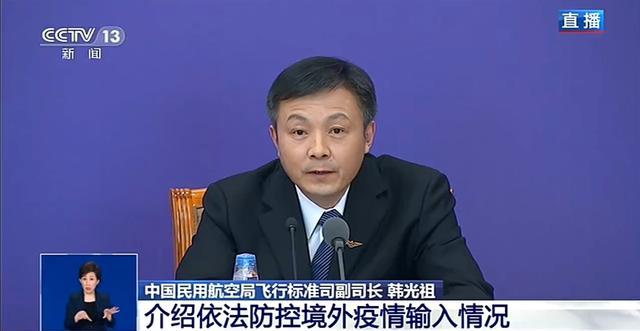 中国民航局:国际航班防疫等级分为低、中、高三级