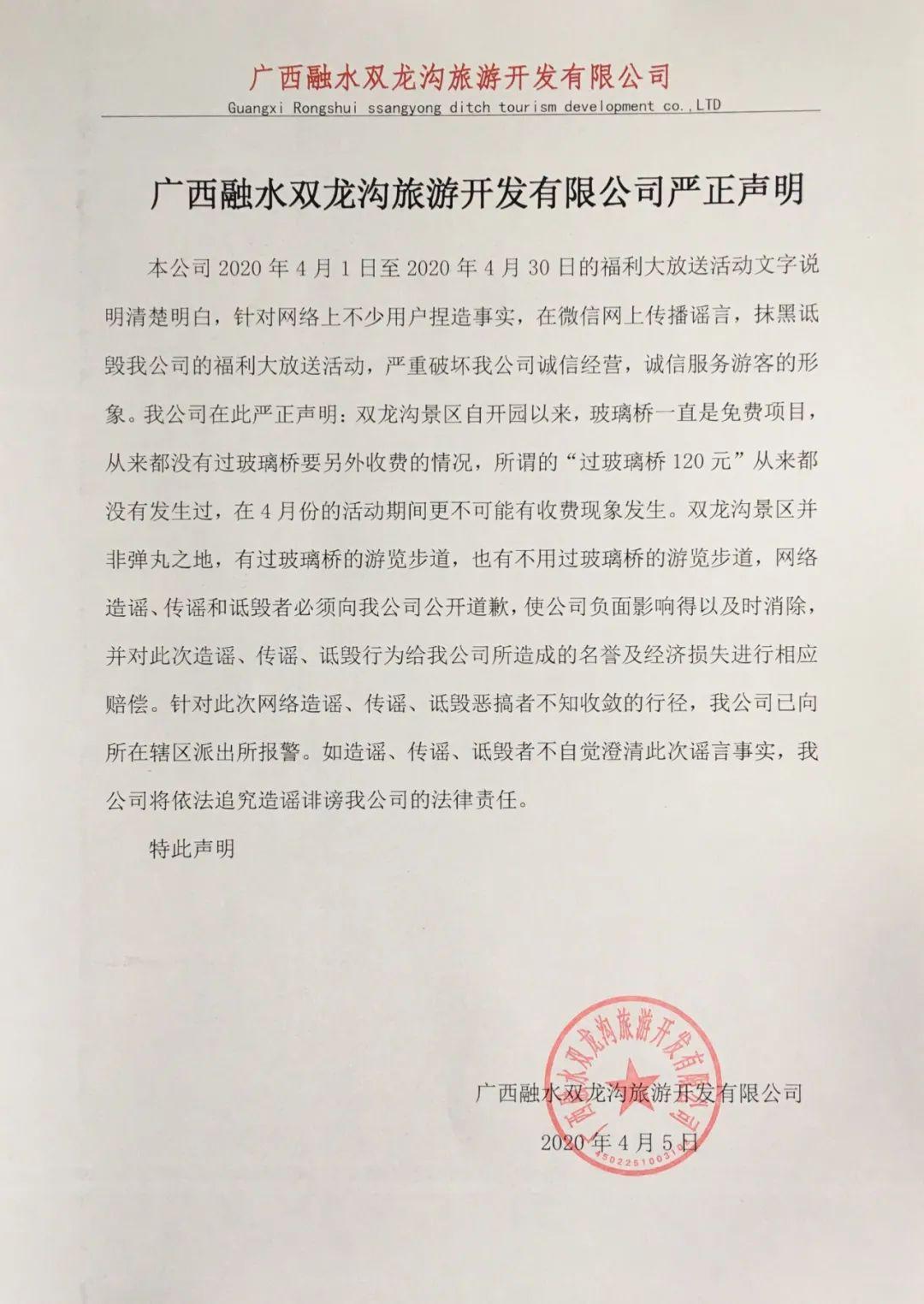 广西双龙沟景区:免票真实有效,另收过桥费系谣言