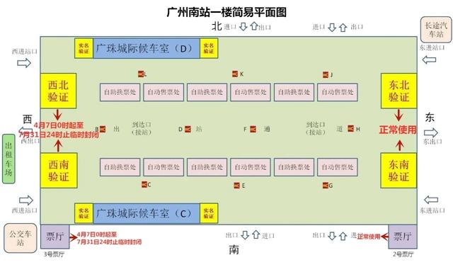 广州南站临时封闭一层西面实名制验证区域
