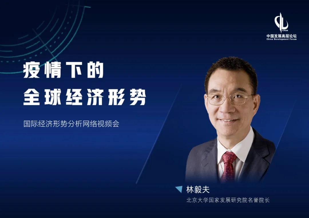 林毅夫:疫情冲击下,今年中国经济增长能到什么水平