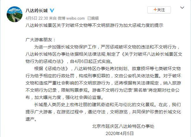 """八达岭长城:游客不文明行为""""黑名单""""将定期公布"""