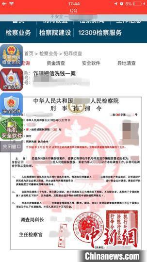 广州警方今年以来成功拦截电信诈骗资金逾亿元