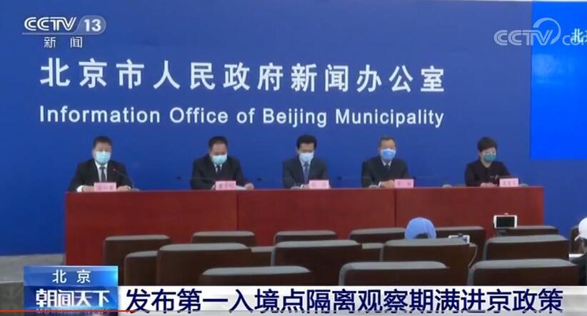 <strong>北京发布第一入境点隔离观察期满</strong>