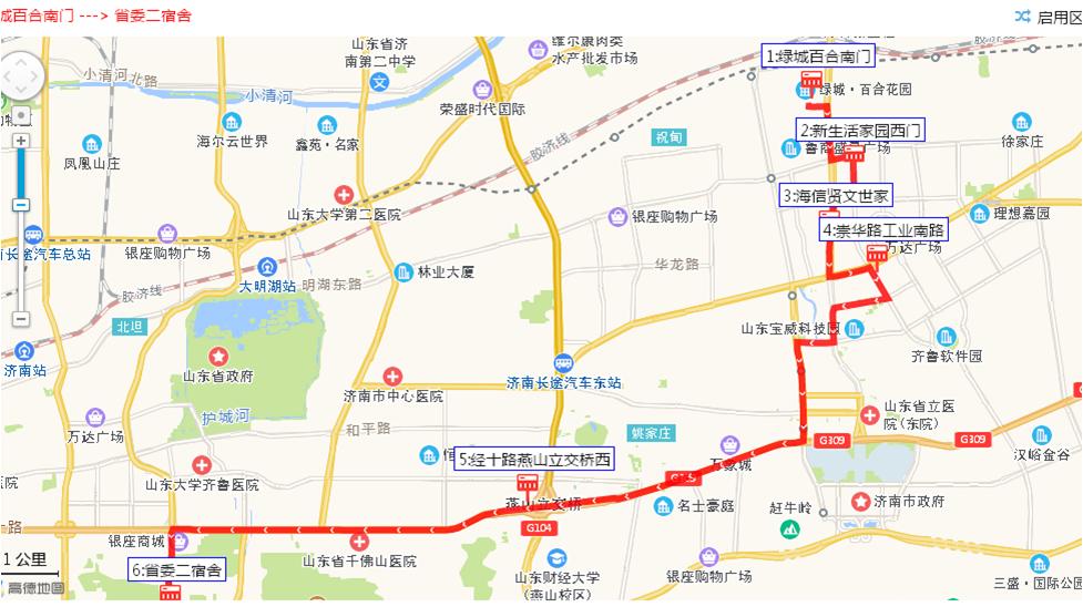 新老城区一线直达!通勤时间缩短40分钟!济南S610定制公交开通