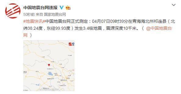 青海海北州祁连县发生3.4级地震 震源深度10千米