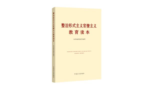 《整治形式主义官僚主义教育读本》出版发行