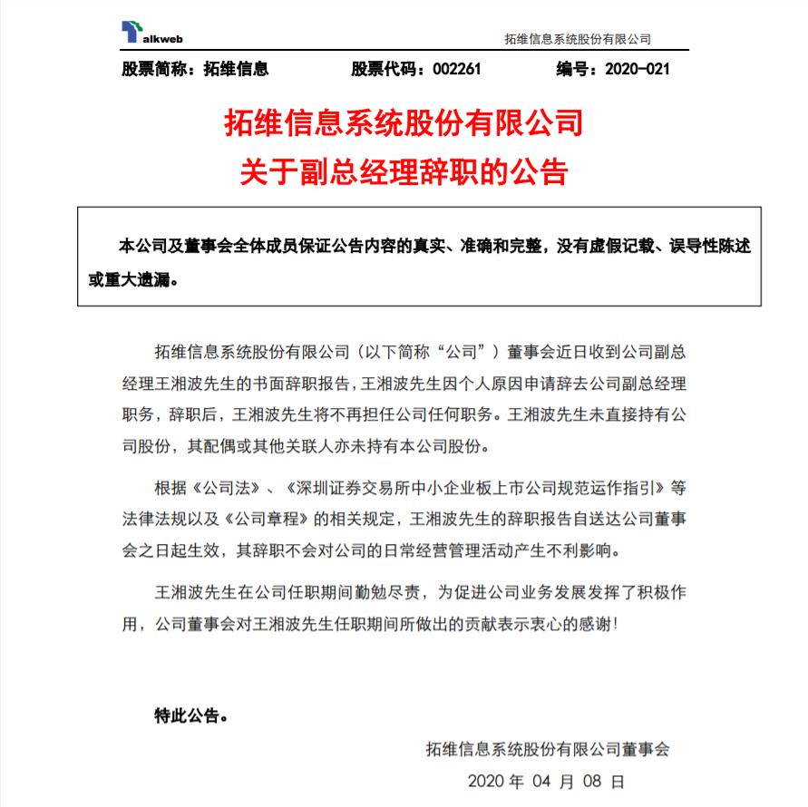 拓维信息副总经理王湘波辞职因个人原因