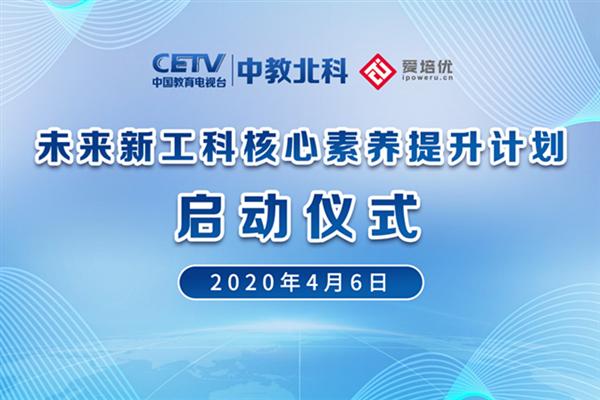 中国教育电视台中教北科携手爱培优,助力未来新工科计划