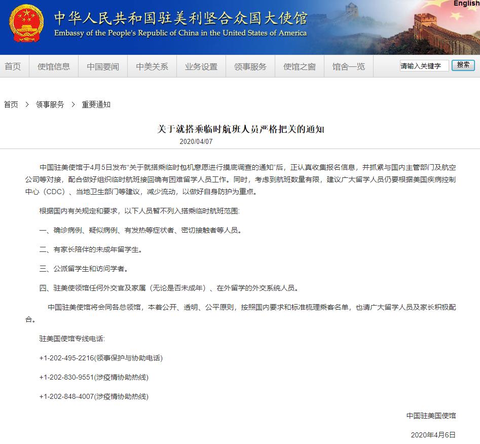 中国驻美使馆:四类人员暂不列入搭乘临时航班范围