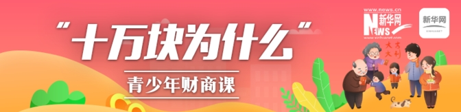 """【""""十万块为什么""""财商课】地球是一座城市——命运共同体与中国力量"""