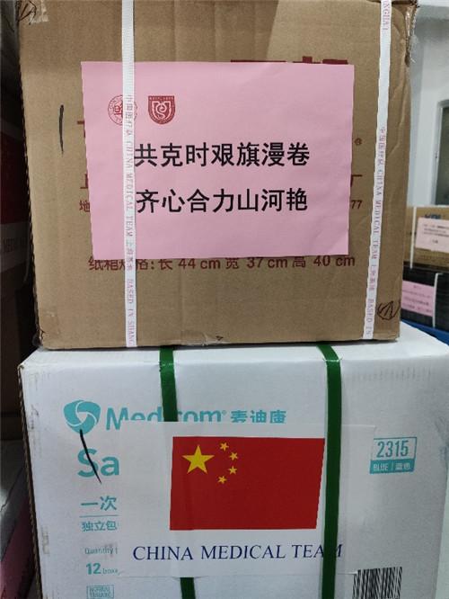 """援摩队员""""娘家人""""慷慨解囊上海534件医用防疫物资紧急送援摩洛哥医疗队"""
