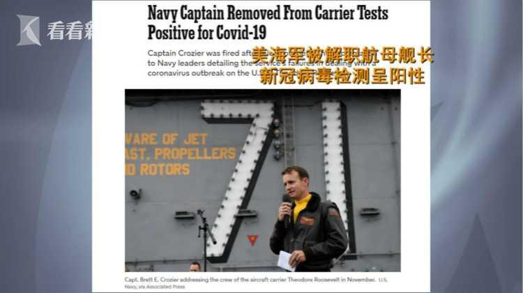 视频|紧急撤职航母舰长 特朗普想隐瞒什么?图片