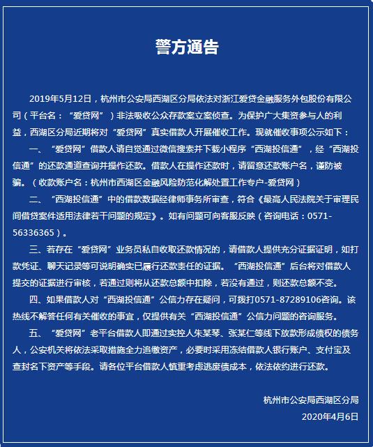 """杭州警方:请""""爱贷网""""借款人自觉还款 否则必要时冻结借款人银行账户"""