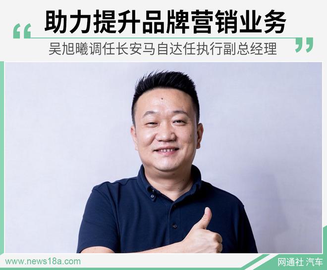 吴旭曦调任长安马自达 任执行副总经理