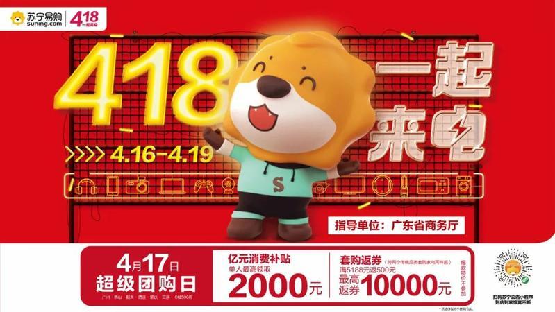 广东省商务厅指导,广东苏宁6城500店发放亿元焕新补贴促消费!