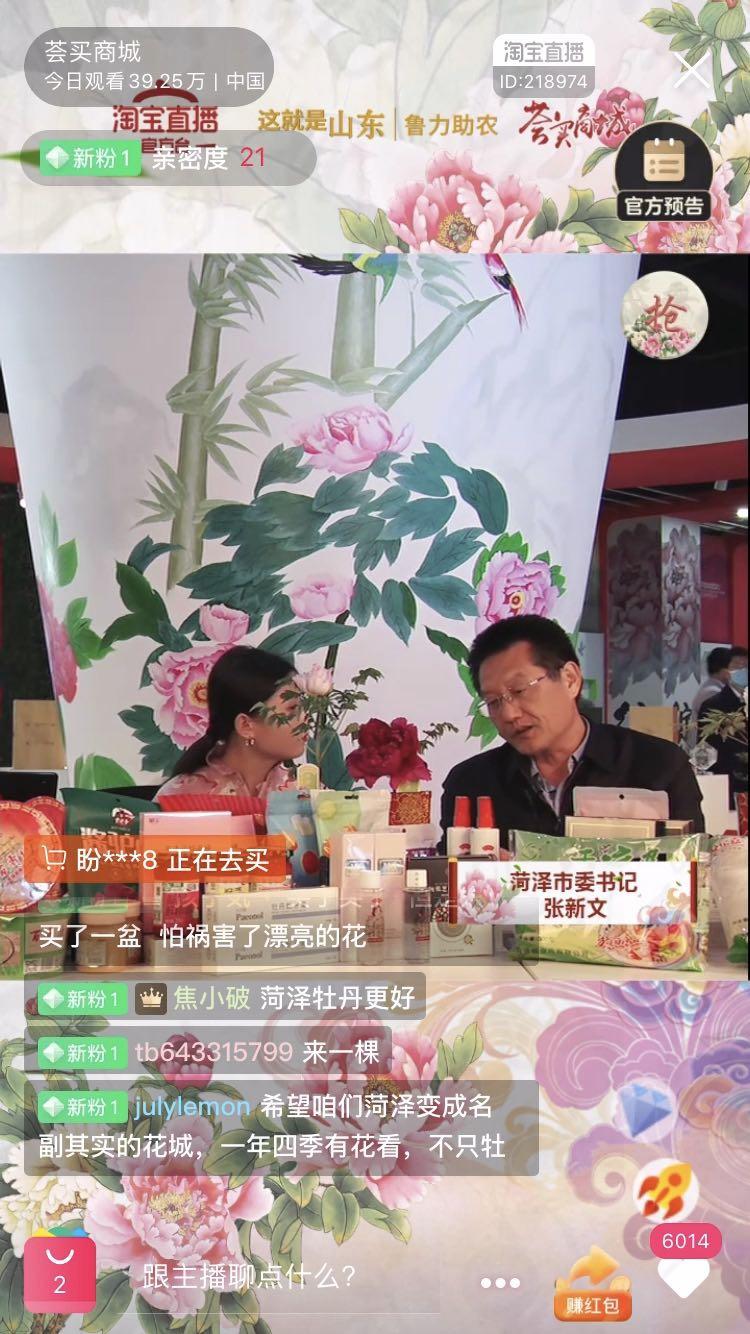 """菏泽市委书记、市长同日淘宝""""直播带货""""卖牡丹"""