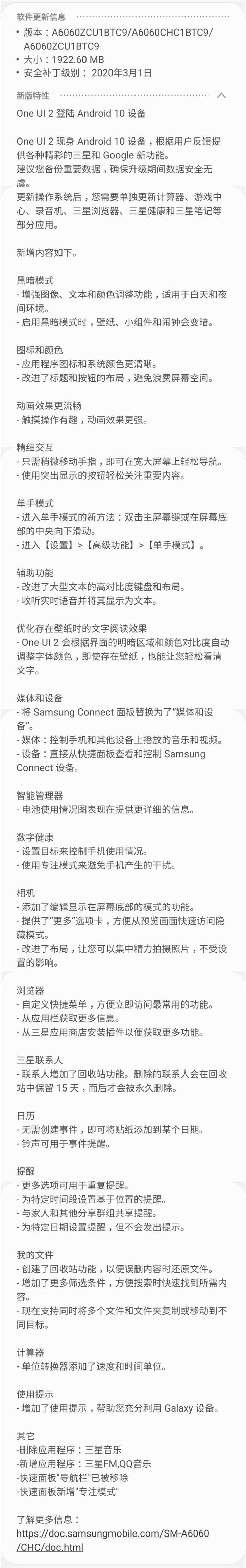 三星Galaxy A60元气版获One UI 2.0更新,Android 10终于来了