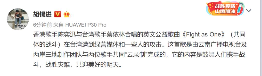 胡锡进:攻击蔡依林 台湾绿营舆论凸显蝇营狗苟