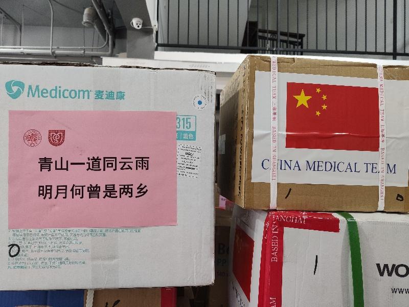 """""""青山一道同风雨"""",上海援摩医疗队收到祖国534件紧急医用防疫物资"""