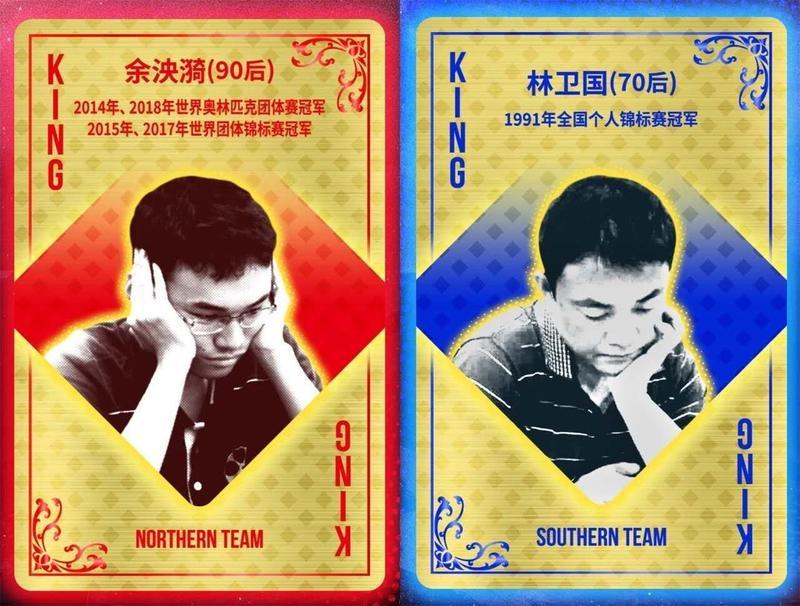 【国际象棋南北明星对抗赛】余泱漪战胜林卫国