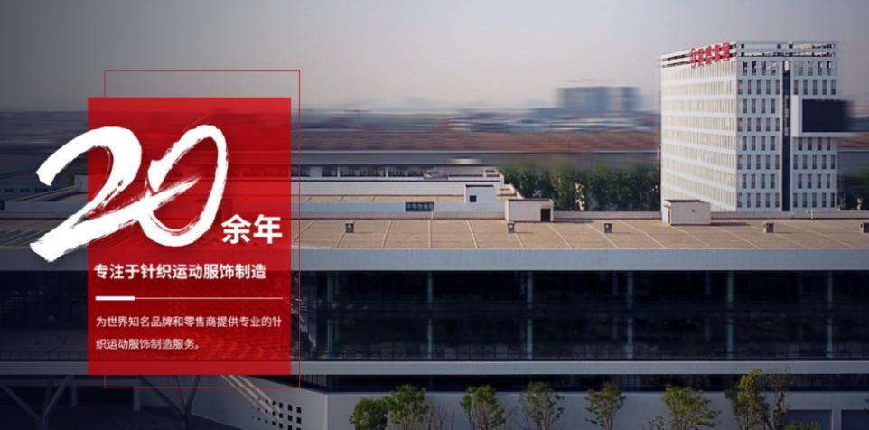 新华体育2019财报|健盛集团年产8亿元运动袜,外贸订单过重成掣肘