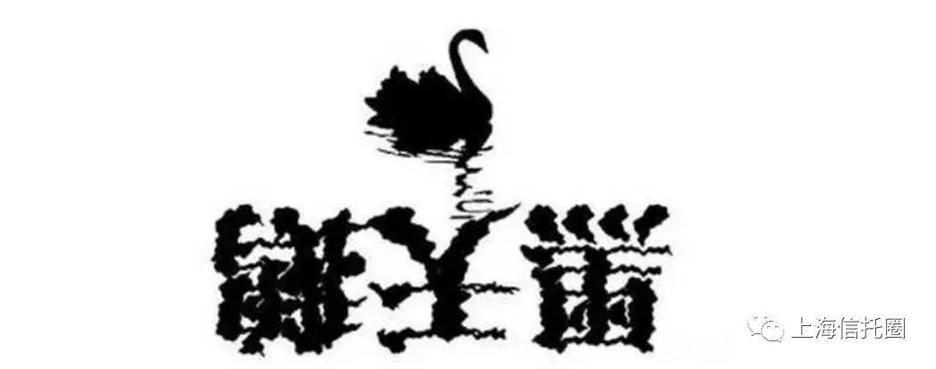 主动管理业务被正式暂停!安信信托黑马变黑天鹅