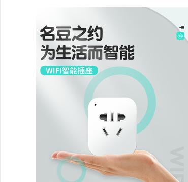 名豆之约wifi智能插座