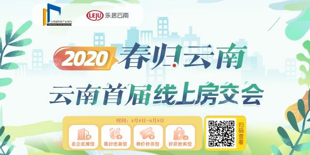 2020云南春季线上房交会开幕