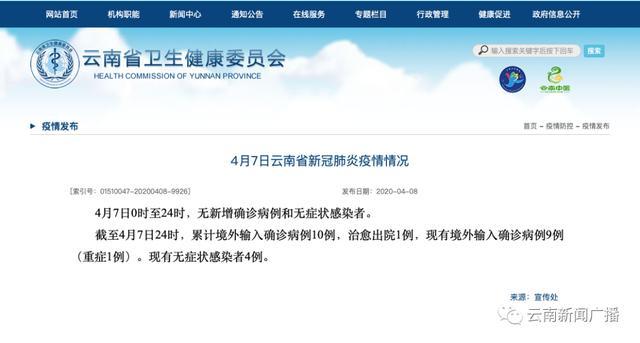 4月7日0时至24时,云南无新增确诊病例和无症状感染者,首例治愈境外输入患者出院